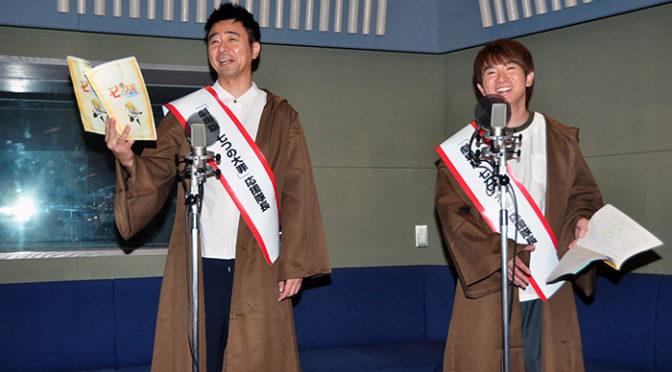 よゐこ 濱口 普段はアッキーナと呼んでない!『劇場版 七つの大罪』よゐこ公開アフレコイベントで