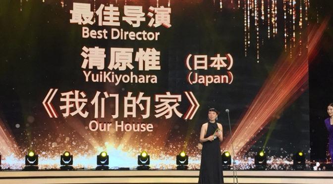 上海国際映画祭で『わたしたちの家』清原惟監督が最優秀アジア新人監督賞受賞!