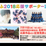 梶裕貴・22/7(ナナブンノニジュウニ) の京まふ応援サポーター就任決定!