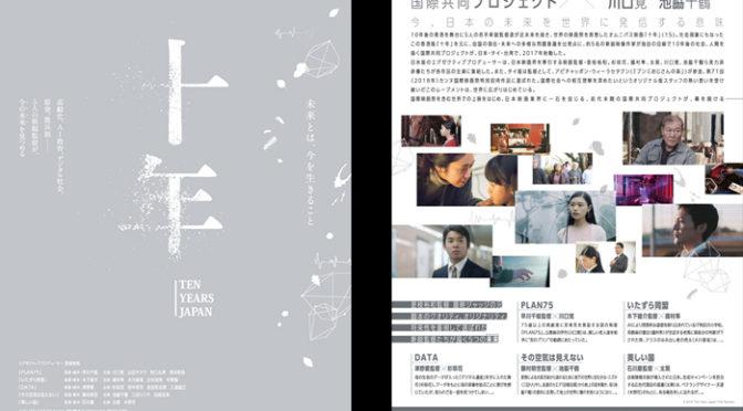是枝裕和監督 総合監修 『十年 Ten Years Japan』 特報&ティザービジュアル解禁!