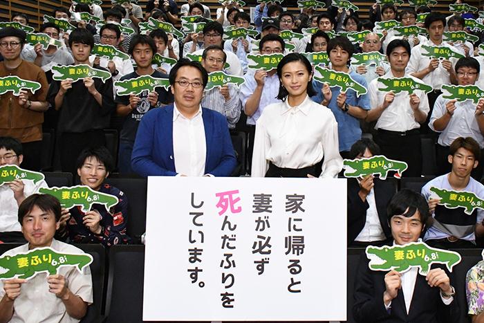 榮倉奈々が男性を徹底調査Q&A『妻ふり』男性100人限定試写会トークイベント