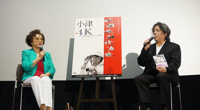 有馬稲子 小津監督は本当にいい人、いい監督でした!「小津4K巨匠が見つめた7つの家族」