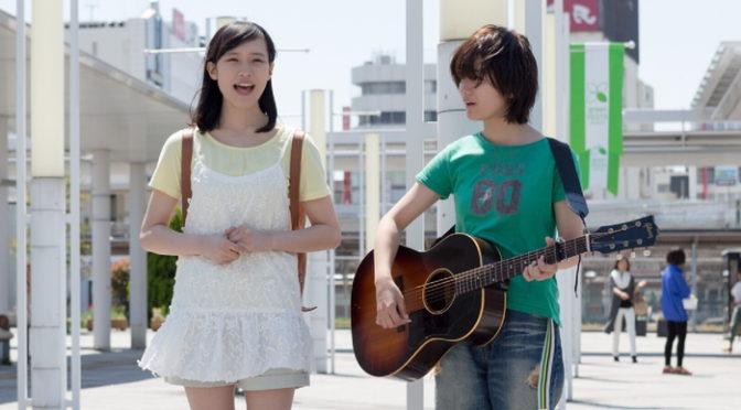 蒔田彩珠のギターで、南沙良が熱唱!『志乃ちゃんは自分の名前が言えない』練習風景映像到着!