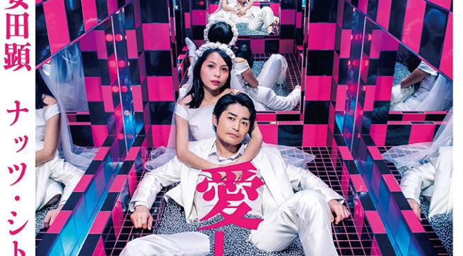 安田顕 主演映画『愛しのアイリーン』二人で歩む、地獄のバージン・ロードとは!ポスター解禁