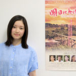 越後はる香オフィシャルインタビュー到着!太田隆文監督作『明日にかける橋』で映画デビュー
