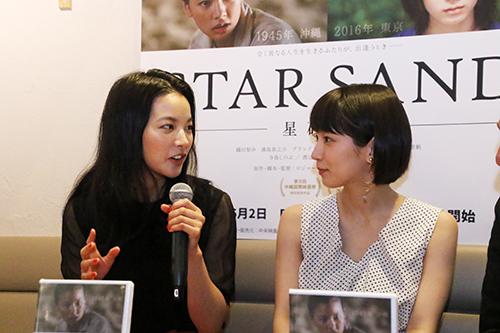 織田梨沙 吉岡里帆『STAR SAND ─星砂物語─』
