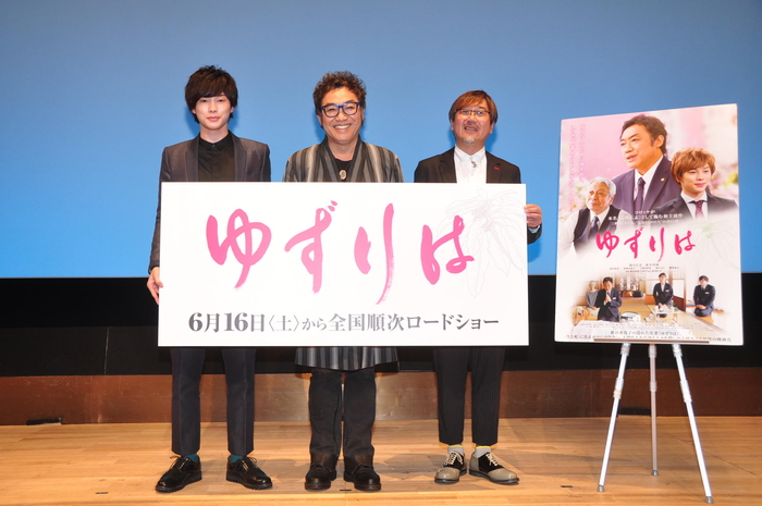 コロッケ本名の滝川広志で主演『ゆずりは』完成披露試写会