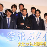 長瀬智也、ディーン・フジオカ、高橋一生ら 映画『空飛ぶタイヤ』公開記念舞台挨拶