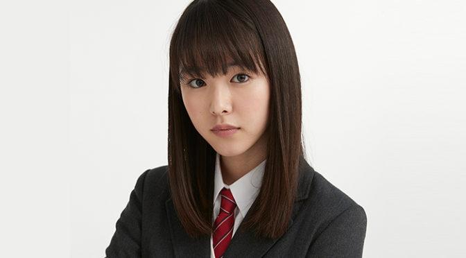 唐田えりか ヒロインに決定!中川大志主演『覚悟はいいかそこの女子。』