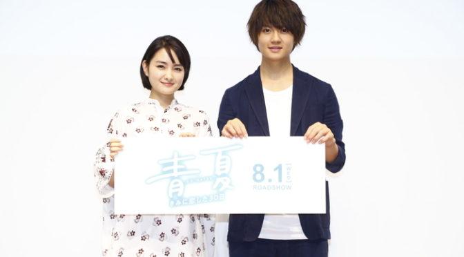 葵わかな&佐野勇斗『青夏 きみに恋した30日』CMタイアップ発表!