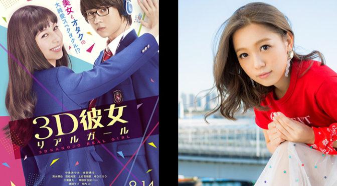 西野カナ「Bedtime Story」が『3D彼女 リアルガール』主題歌に!コメント到着!