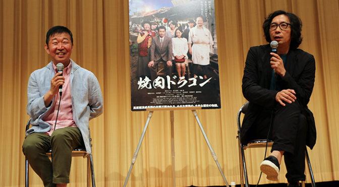 行定勲監督「今こそ観るべき映画!」と大絶賛! 『焼肉ドラゴン』トークショー