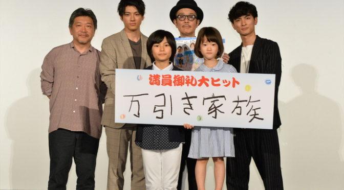 『万引き家族』高良健吾、山田裕貴の起用は・・・。子供達のプレゼントにリリーさんは・・・