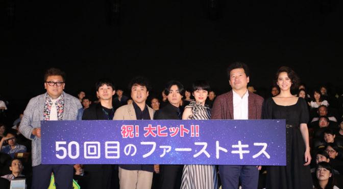 長澤まさみ 彗星キスは嫌!映画『50回目のファーストキス』公開記念舞台挨拶