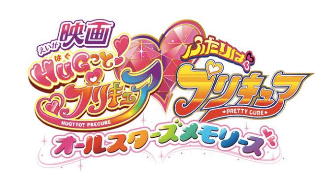『映画HUGっと!プリキュア♡ふたりはプリキュア オールスターズメモリーズ』ポスタービジュアル解禁!