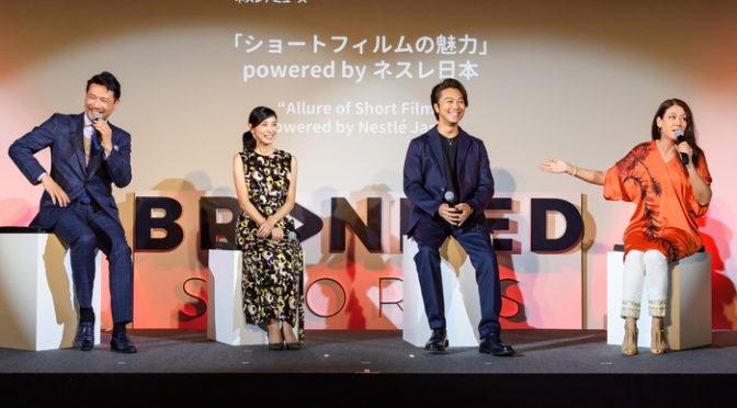 ⿊⽊瞳 ・TAKAHIRO が登場!SSFF & ASIA「Branded Shorts 2018」トーク&授賞式