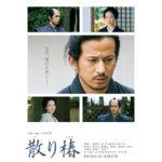 剣豪:岡田准一 x 監督:木村大作 美しい時代劇映画『散り椿』最新予告到着!