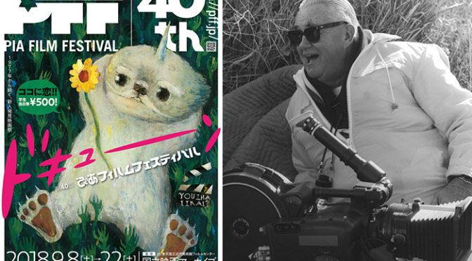映画祭「ぴあフィルムフェスティバル(PFF)」 第 40 回記念の本年は、 ロバート・アルドリッチ特集!!