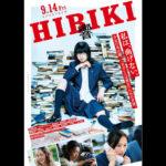 「私は、曲げない」平手友梨奈が常識をぶち壊していく『響-HIBIKI- 』待望の予告映像初解禁!