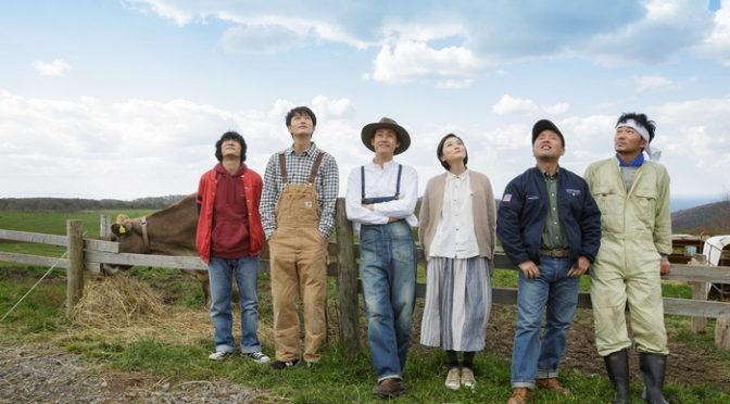 大泉洋、本上まなみ、岡田将生『そらのレストラン』ティザービジュアル完成