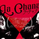 『ラ・チャナ』フラメンコショーやトークイベントの開催が決定