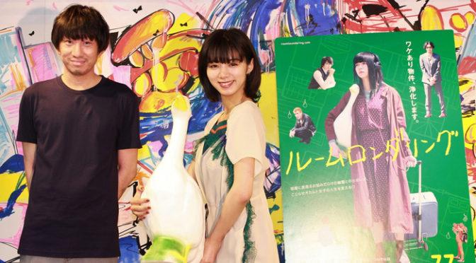 池田エライザx 羽賀翔一 対談イベント!『ルームロンダリング』