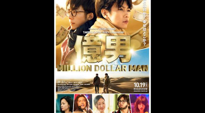 こんな佐藤健見たことない!高橋一生3億円と失踪『億男』特報到着!