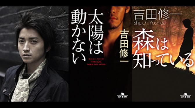 藤原竜也×吉田修一×羽住英一郎『太陽は動かない』映画&連続ドラマ化決定!
