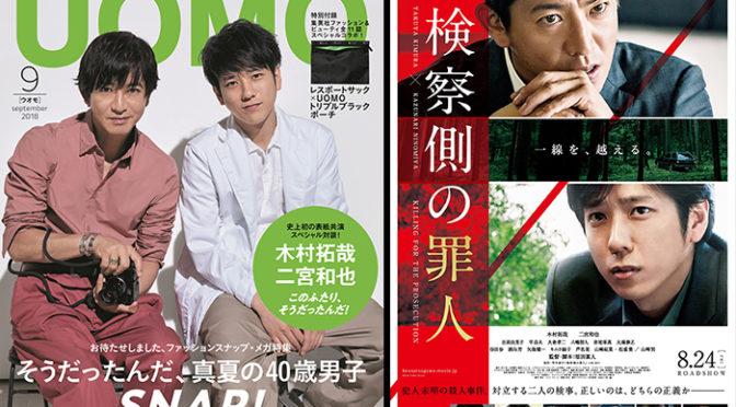 木村拓哉×二宮和也 雑誌UOMOで2ショット表紙!!『検察側の罪人』とコラボで