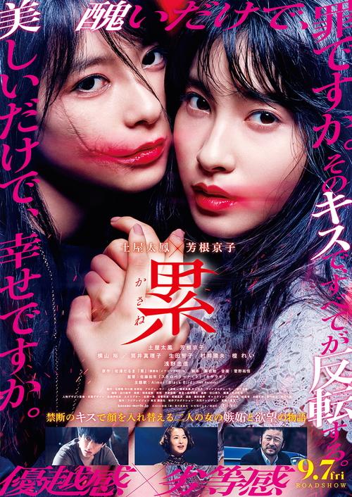 『累 –かさね-』土屋太鳳と芳根京子の美しくも妖しいインパクトのあるビジュアル