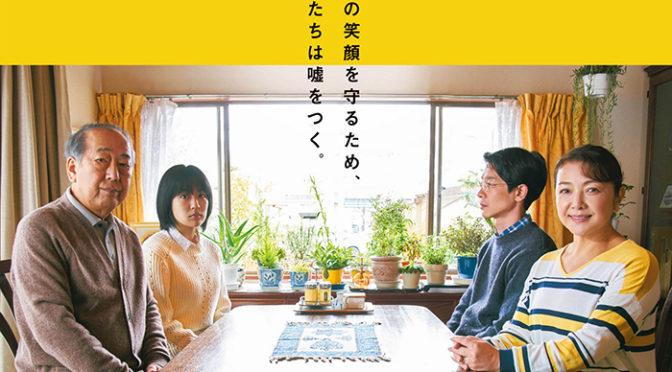 野尻克己 劇場映画初監督作品『 鈴木家の嘘 』 ティザービジュアル・予告解禁!