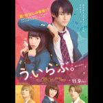 平野紫耀 King & Prince 初・映画主題歌 決定!『ういらぶ。』メインビジュアル・予告編解禁!