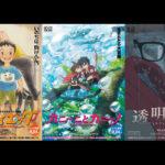『ちいさな英雄―カニとタマゴと透明人間―』3作品ポスター一挙公開!