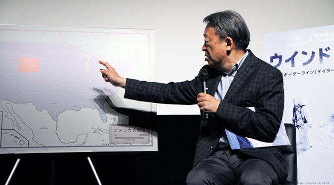 池上彰が映画とその背景を語った!ジェレミー・レナー主演『ウインド・リバー』公開記念イベント!