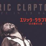 珠玉の音楽ドキュメンタリー『エリック・クラプトン~12小節の人生~』ポスタービジュアル到着!