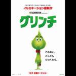 ベビーグリンチのひねカワストラップ付きムビチケカード発売決定!