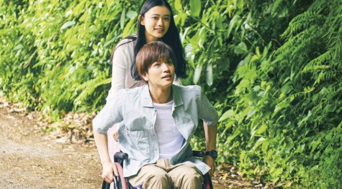 岩田剛典杉咲花W主演『パーフェクトワールド君といる奇跡』切ない本予告解禁