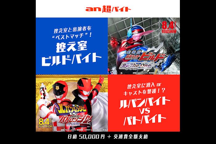 日給5万円!ビルド&ルパパト「an超バイト」を2企画同時募集!