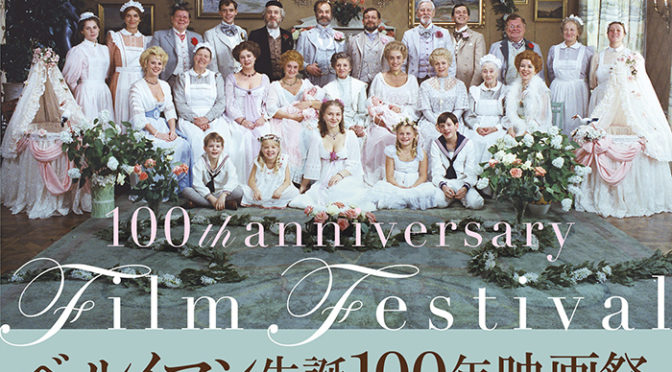 スウェーデンが生んだ巨匠!「ベルイマン生誕100年映画祭」 開催へ!