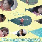 矢野聖人x武田梨奈『ボクはボク、クジラはクジラで、泳いでいる。』クラウドファンディングがスタート