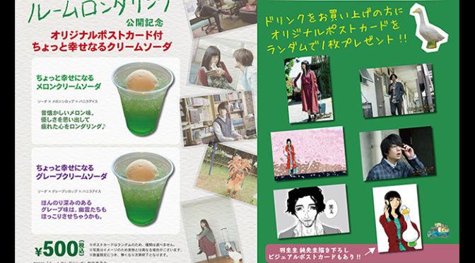 池田エライザをイメージ『ルームロンダリング』羽生生純の描きおろしイラスト到着!!