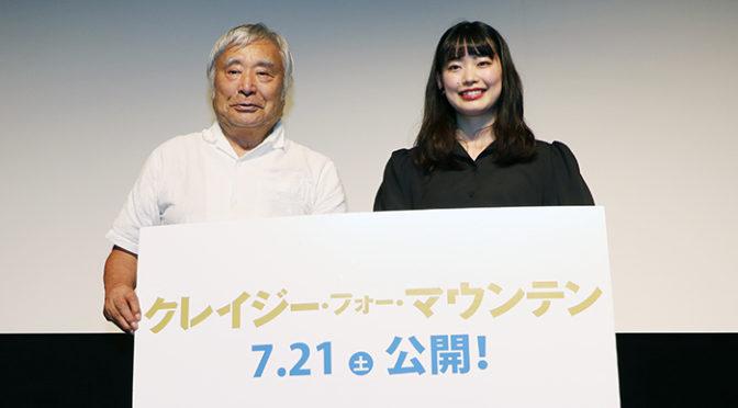 三浦雄一郎 x 大場美和 登壇 『クレイジー・フォー・マウンテン』トークショー付き特別試写会
