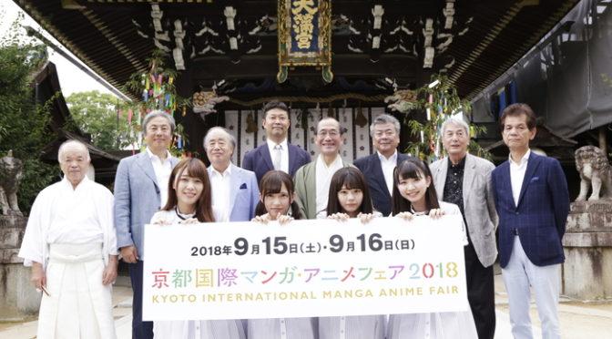 22/7も登壇!!『京都国際マンガ・アニメフェア2018』記者発表会!