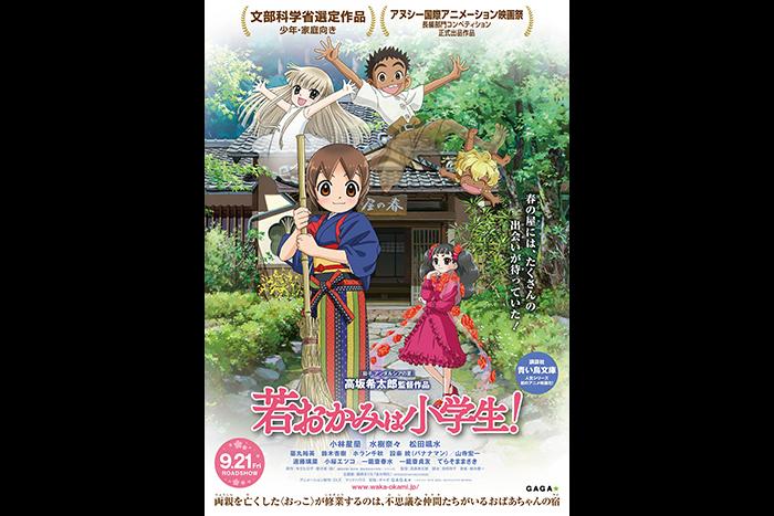 劇場版『若おかみは小学生!』予告編映像とポスタービジュアルが解禁