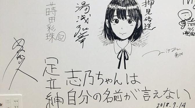 映画『志乃ちゃんは自分の名前が言えない』 押見修造のライブペインティング映像公開!