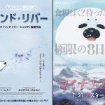恋するシロクマ『マイナス21℃』&『ウインド・リバー』とコラボ!