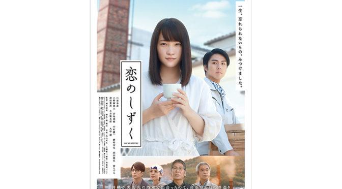 川栄李奈 映画初主演は心に染みる日本酒映画『恋のしずく』コメント到着!