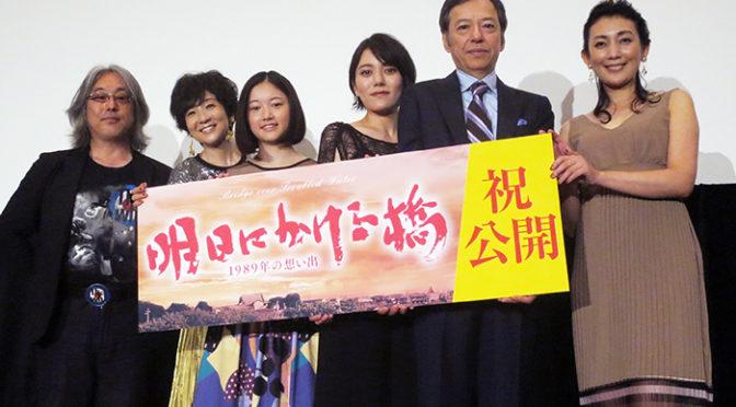 鈴木杏 板尾創路ら登壇。映画『明日にかける橋 1989年の想い出』初日舞台挨拶
