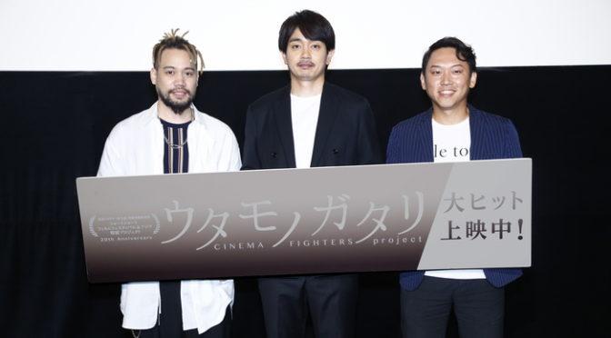 『Our Birthday』青柳翔、Yuki Saito監督、JAY'EDが登壇!『ウタモノガタリ-CINEMA FIGHTERS project-』