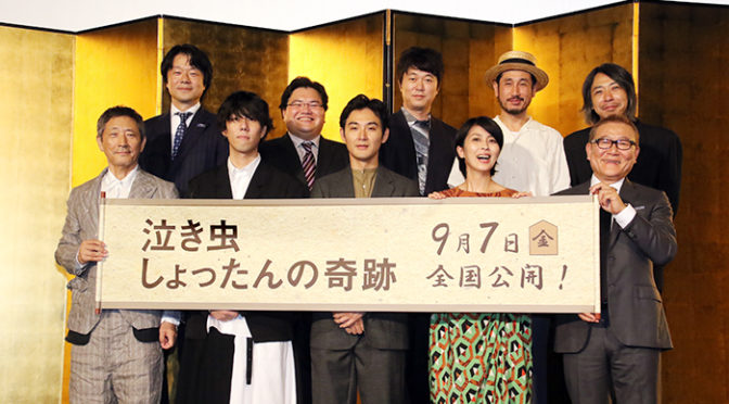 松田龍平、野田洋次郎、ら総勢10人登壇!『泣き虫しょったんの奇跡』完成披露舞台挨拶